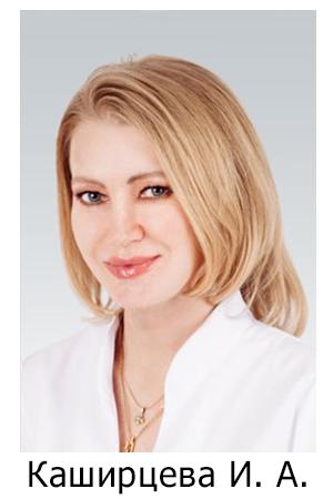 Доктор Каширцева