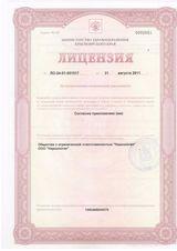 """Клиника МЦ ООО """"Нарколог"""", фото №1"""