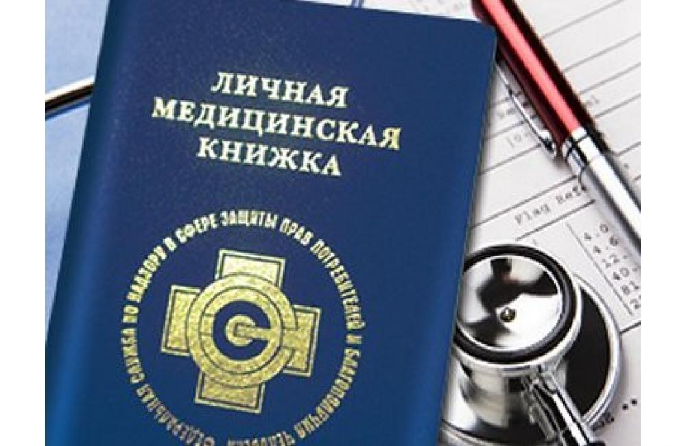 Продлить медицинскую книжку в красноярске как оформить временную регистрацию вид на жительство